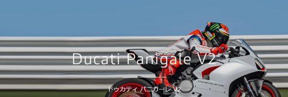 NEWコンテンツ Panigale V2特設ページのご案内!