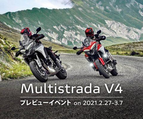 新型ムルティストラーダ V4 プレビュー・イベントのご案内