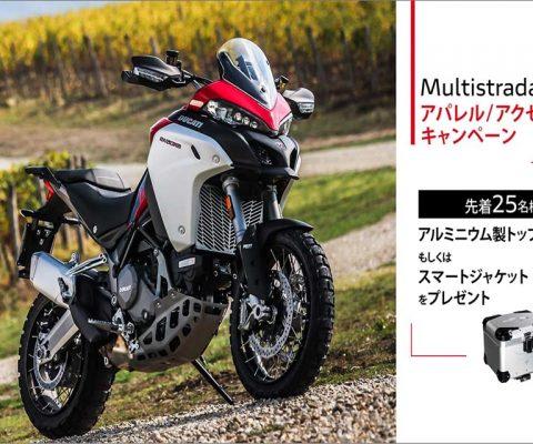 ムルティストラーダ1260 アパレル・アクセサリーキャンペーン